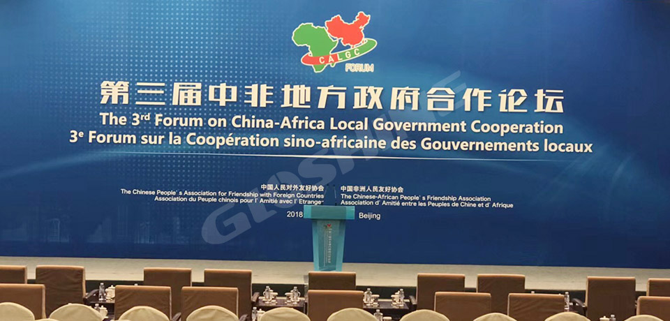 The 3rd Forum on China-Africa Local Government Cooperation